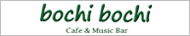 bochi bochi Cafe & Music Bar