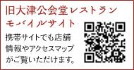 旧大津公会堂レストランモバイルサイトのQRコード